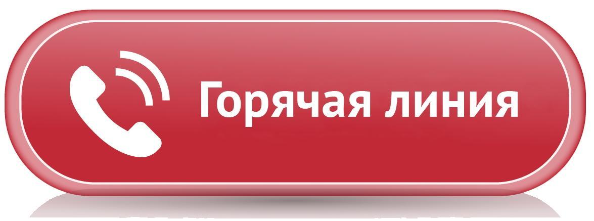 http://mouschool12.ucoz.ru/photos/Banner/gorjachaja_linija.jpg